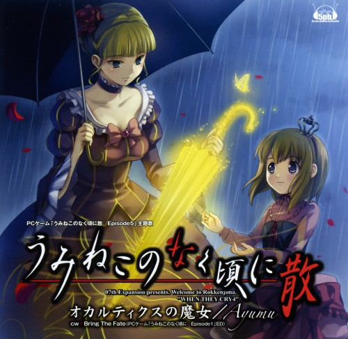 07th Expansion, Umineko no Naku Koro ni, Beatrice, Maria Ushiromiya
