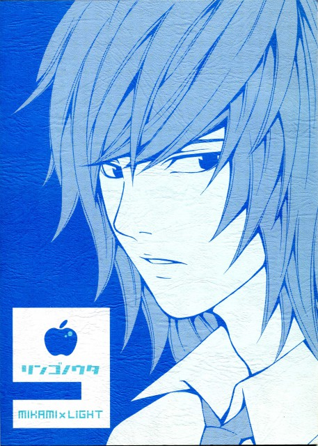 Death Note, Teru Mikami, Doujinshi