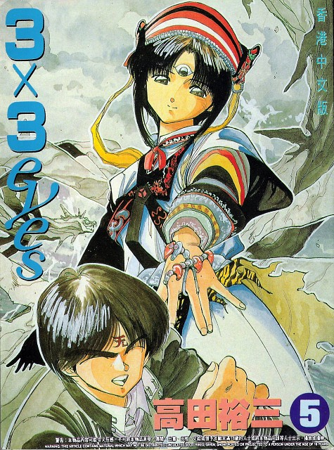 Yuzo Takada, Toei Animation, 3x3 Eyes, Pai (3x3 Eyes), Fujii Yakumo