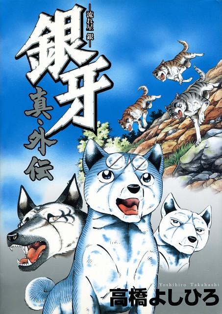 Yoshihiro Takahashi, Ginga: Nagareboshi Gin, Chutora, John, Kurotora