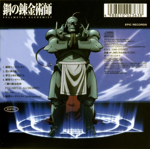 Hiromu Arakawa, BONES, Fullmetal Alchemist, Alphonse Elric