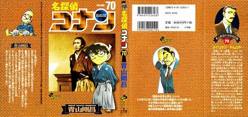 Gosho Aoyama, Detective Conan, Conan Edogawa, Manga Cover