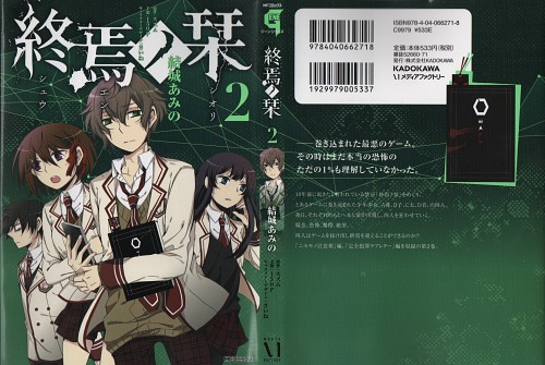 Yuki Amino, Bookmark of Demise Project, A-ya, D-ne, C-ta