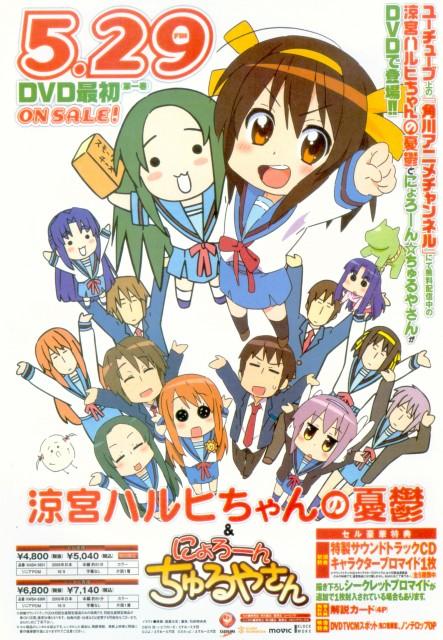 Kyoto Animation, The Melancholy of Suzumiya Haruhi, Ryoko Asakura, Haruhi Suzumiya, Itsuki Koizumi