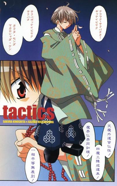 Sakura Kinoshita, Tactics, Kantarou Ichinomiya, Manga Panels