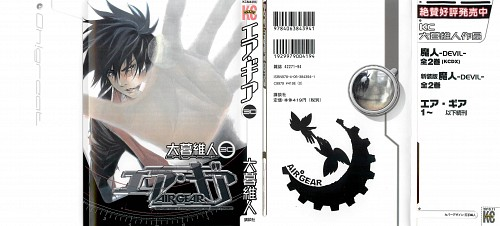 Oh! Great, Toei Animation, Air Gear, Itsuki Minami, Manga Cover