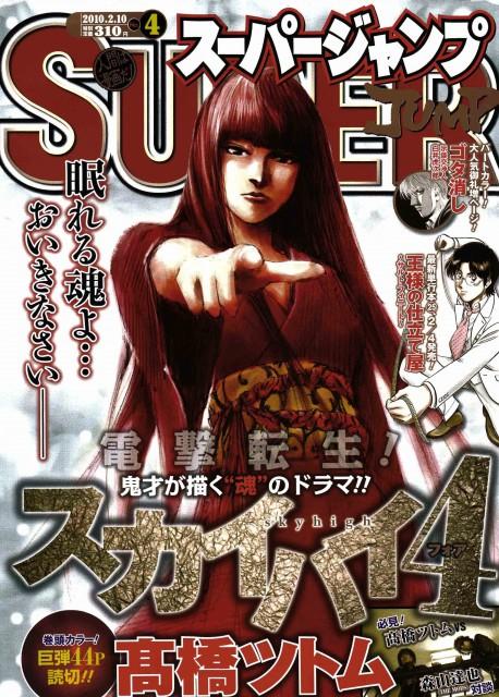 Tsutomu Takahashi, Sky High, Super Jump, Magazine Covers