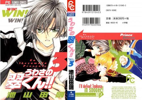 Go Ikeyamada, Uwasa no Midori-kun, Hino Tsukasa, Midori Yamate, Manga Cover