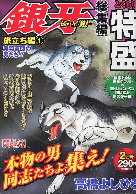 Yoshihiro Takahashi, Ginga: Nagareboshi Gin, Gin , John, Manga Cover