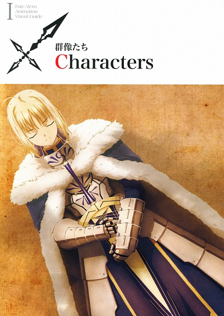 TYPE-MOON, Ufotable, Fate/Zero, Fate/zero Animation Visual Guide I, Saber