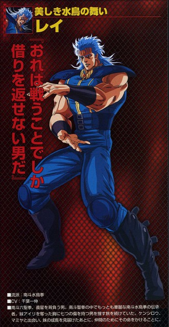 Tetsuo Hara, Toei Animation, Fist of the North Star, Rei (Fist of the North Star)