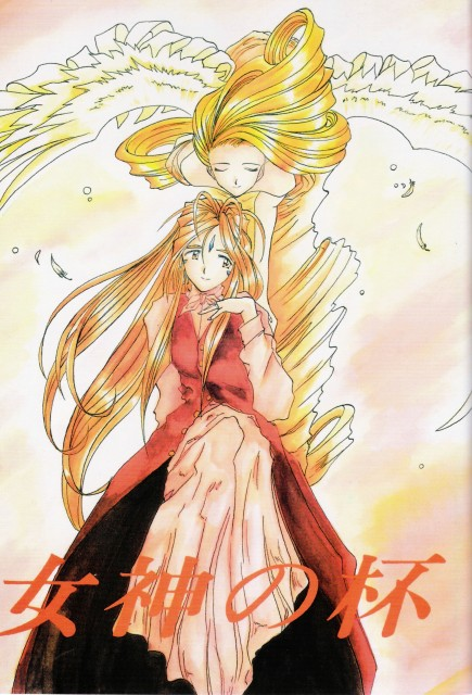 Kousuke Fujishima, Ah! Megami-sama, Holy Bell, Belldandy, Doujinshi