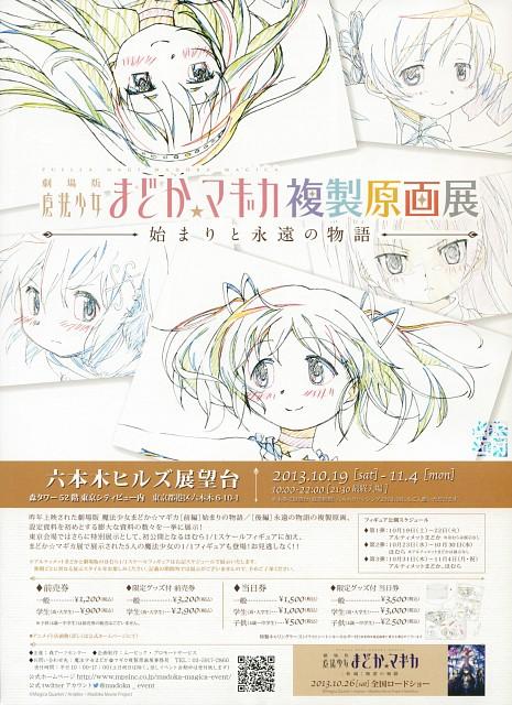 Shaft (Studio), Puella Magi Madoka Magica, Madoka Kaname, Mami Tomoe, Kyouko Sakura