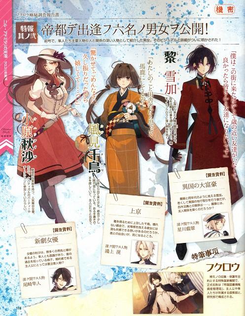Satoi, Idea Factory, Nil Admirari no Tenbin, Dengeki Girl's Style, Magazine Page