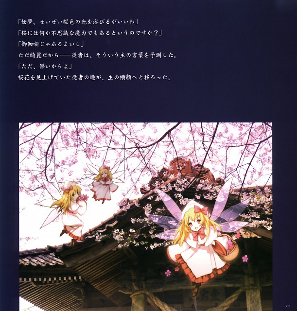 Remains ~Gensou Kaikyou~, Touhou, Lily White