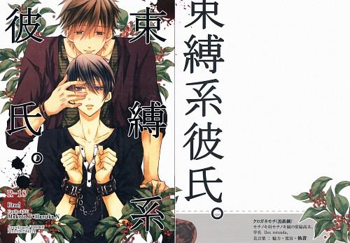 Tooru (Mangaka), Free!, Haruka Nanase (Free!), Makoto Tachibana, Doujinshi Cover