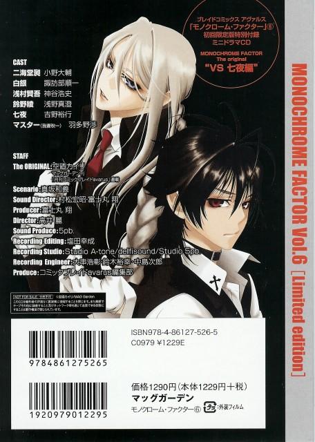 Monochrome Factor, Shirogane, Akira Nikaido