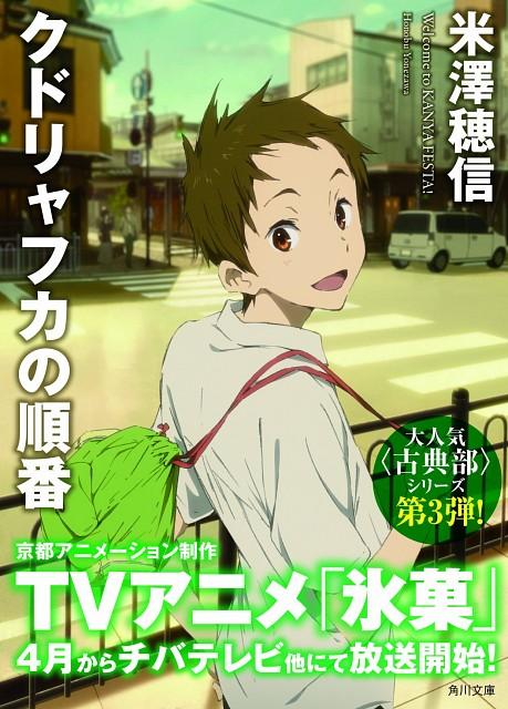 Futoshi Nishiya, Kyoto Animation, Hyouka, Satoshi Fukube