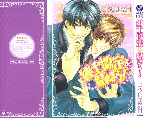 Naduki Koujima, Shinshikyoutei wo Musubou!, Manga Cover
