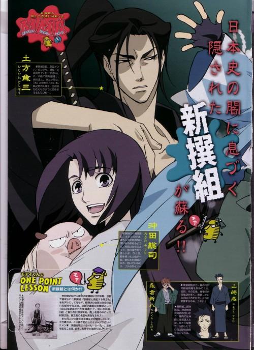 Nanae Chrono, Peacemaker Kurogane, Toshizou Hijikata (Peacemaker Kurogane), Souji Okita (Peacemaker Kurogane)