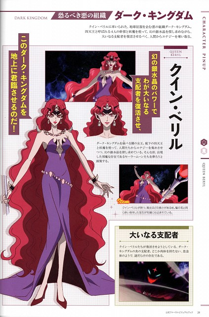 Toei Animation, Bishoujo Senshi Sailor Moon, Sailor Moon Crystal Official First Visual Book, Queen Beryl, Character Sheet