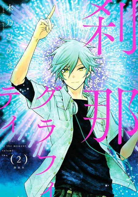 Hinoki Kino, Setsuna Graffiti, Ginga Kisaragi, Manga Cover