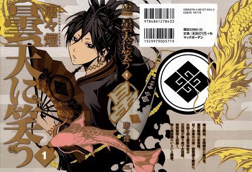 Kemuri Karakara, Donten ni Warau, Tenka Kumou, Manga Cover