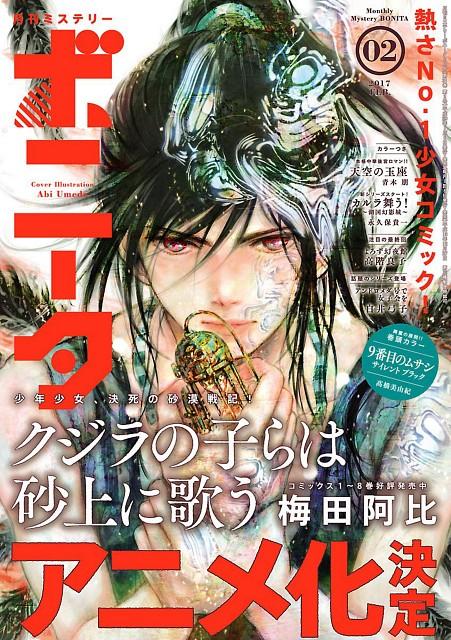 Abi Umeda, Kujira no Kora wa Sajou ni Utau, Ouni, Mystery Bonita, Magazine Covers