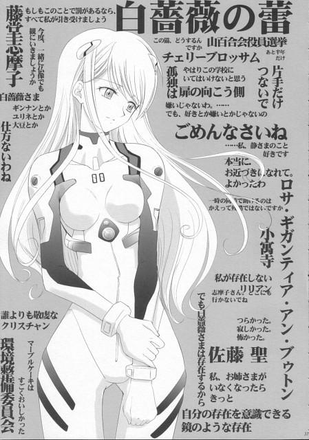 Satoru Nagasawa, Maria-sama ga Miteru, Neon Genesis Evangelion, Doujinshi