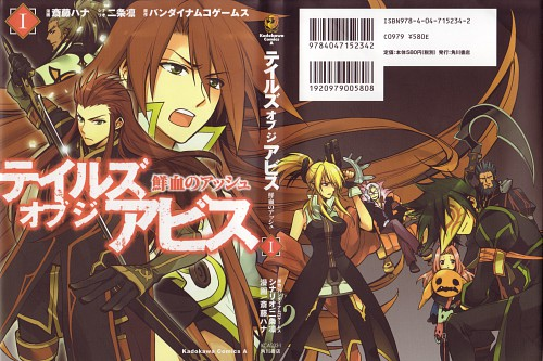 Kousuke Fujishima, Tales of the Abyss, Arietta The Wild, Van Grants, Asch