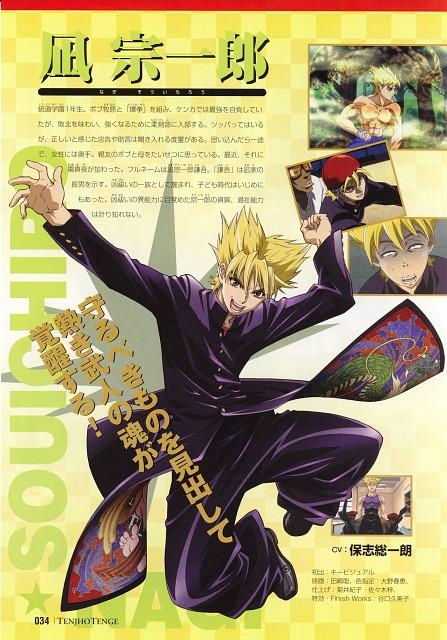 Oh! Great, Madhouse, Tenjou Tenge, Nagi Soichiro, Magazine Page