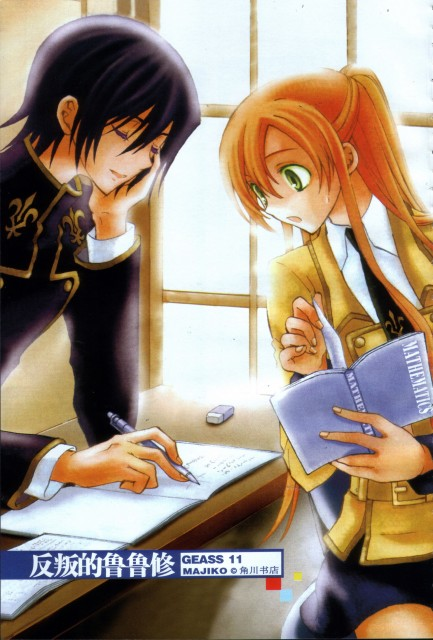 Majiko!, Lelouch of the Rebellion, Shirley Fenette, Lelouch Lamperouge