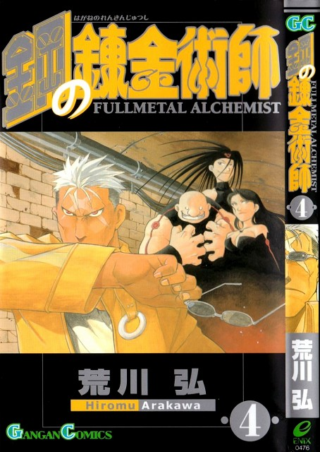 Hiromu Arakawa, BONES, Fullmetal Alchemist, Gluttony, Envy