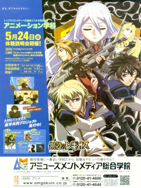 Miyuu, Zexcs, Chrome Shelled Regios, Layfon Wolfstein Alseif, Felli Loss