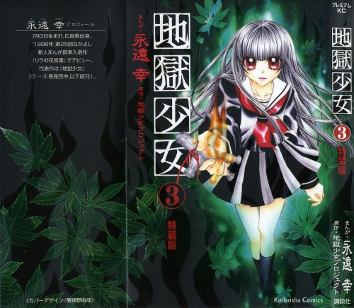 Miyuki Etoo, Studio DEEN, Jigoku Shoujo, Ai Enma, Manga Cover