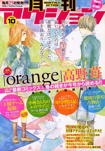Ichigo Takano, Orange (Series), Kakeru Naruse, Naho Takamiya
