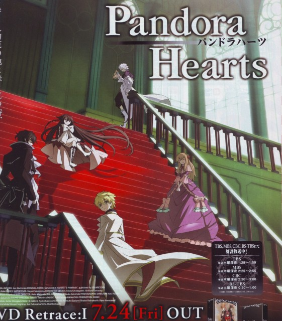 Pandora Hearts, Emily (Pandora Hearts), Xerxes Break, Sharon Rainsworth, Oz Vessalius