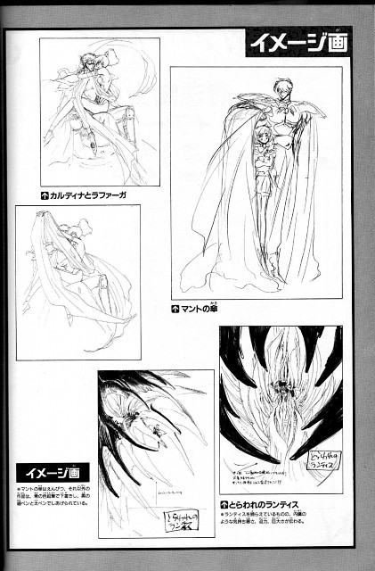 CLAMP, Magic Knight Rayearth, Magic Knight Rayearth: Materials Collection