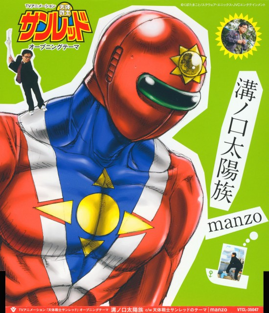 Makoto Kubota (Mangaka), Anime International Company, Astro Fighter Sunred, Sunred