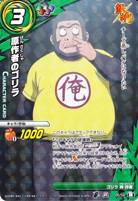 Hideaki Sorachi, Sunrise (Studio), Gintama, Trading Cards