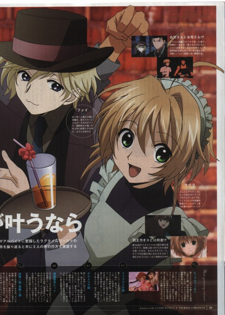 CLAMP, Bee Train, Tsubasa Reservoir Chronicle, Fay D. Flourite, Sakura Kinomoto