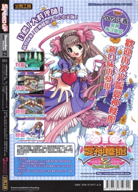 Atelier Aki, Bistro Cupid, Celery Periwinkle