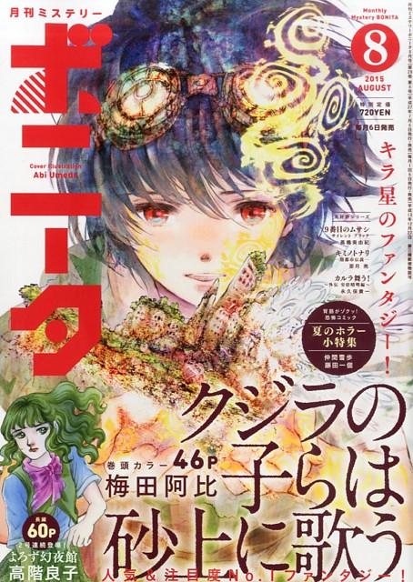 Abi Umeda, Kujira no Kora wa Sajou ni Utau, Chakuro, Magazine Covers, Mystery Bonita