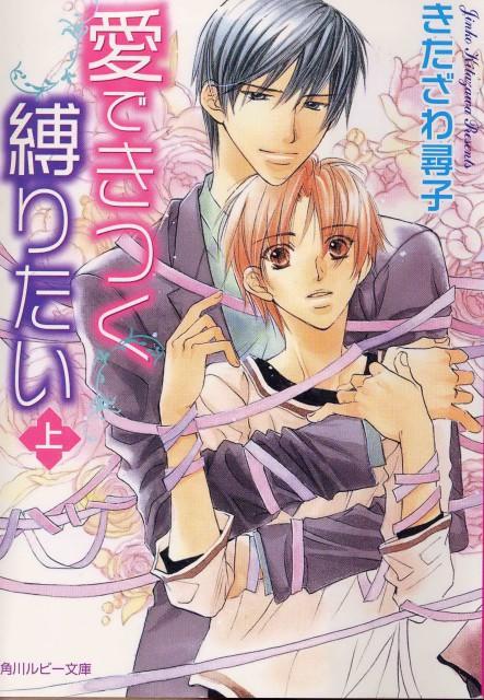 Hinako Takanaga, Ai de Kitsuku Shibaritai, Manga Cover