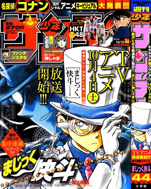 Gosho Aoyama, Magic Kaito, Kaito Kuroba, Conan Edogawa, Magazine Covers