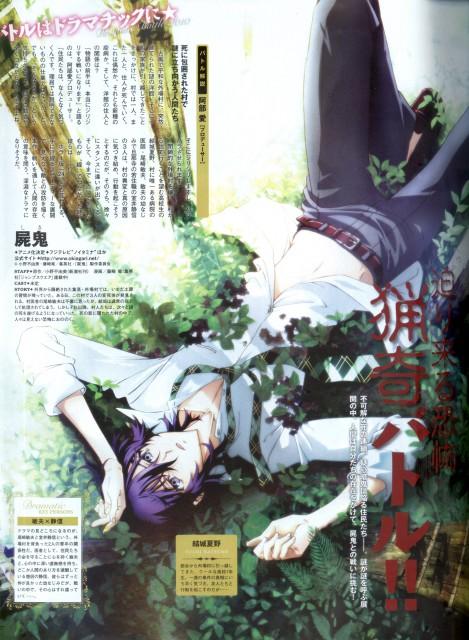 Ryu Fujisaki, Daume, Corpse Demon, Natsuno Yuuki
