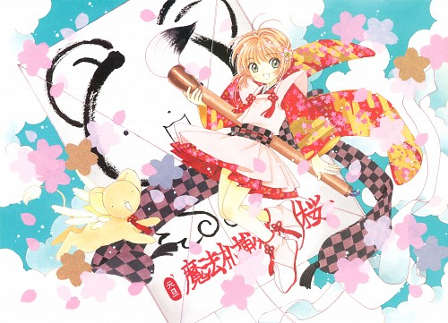 CLAMP, Cardcaptor Sakura, Cardcaptor Sakura Illustrations Collection 2, Sakura Kinomoto, Keroberos