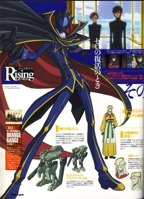 Takahiro Kimura, Sunrise (Studio), Lelouch of the Rebellion, Lelouch Lamperouge, Rolo Lamperouge