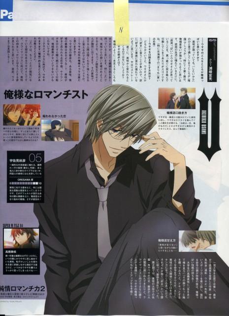 Studio DEEN, Junjou Romantica, Akihiko Usami, Magazine Page