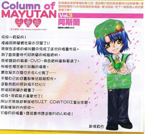 Mayu Shinjo, Mobile Suit Gundam SEED, Torii (Gundam SEED), Athrun Zala
